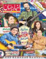 Weekly Akhkar-e-jehan