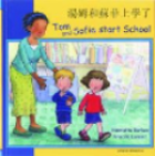 Tom and Sofia start school-Chinese